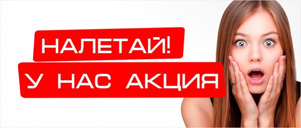promo-aktsiya-4
